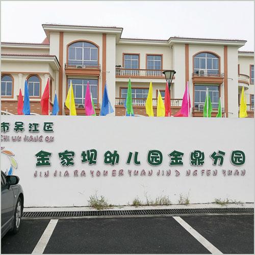金家坝幼儿园