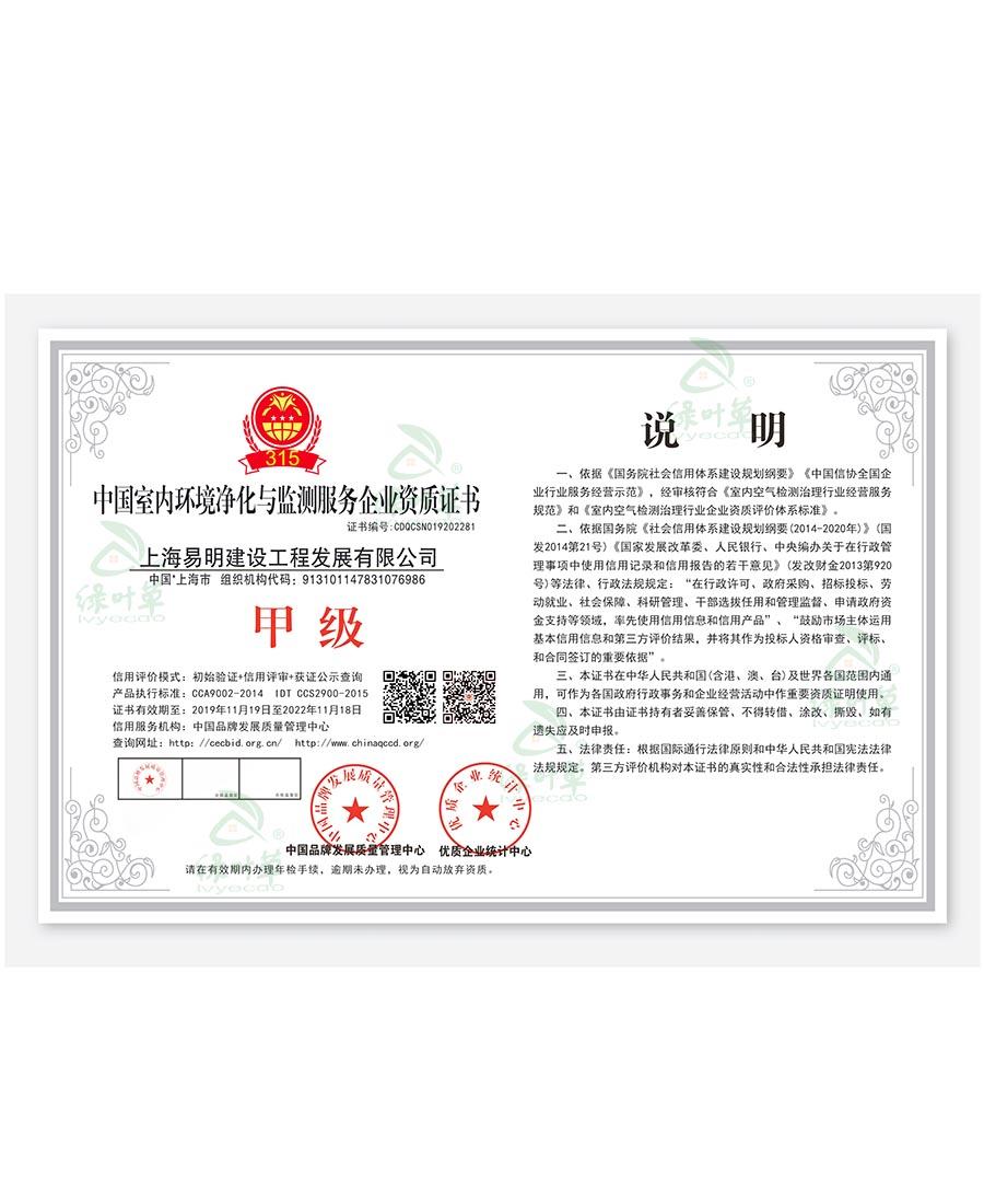 中国室内环境净化甲级资质