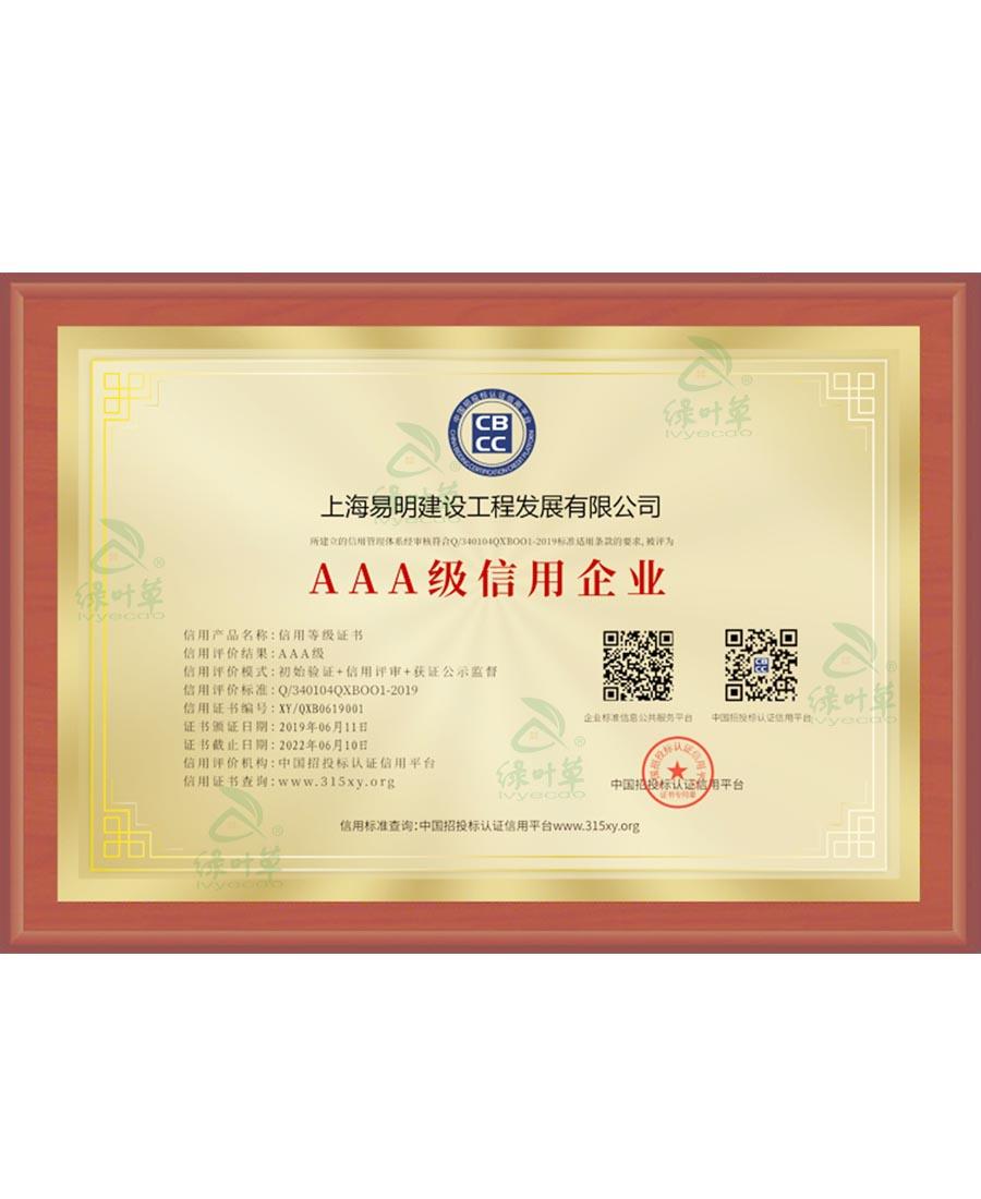 AAA级信用证书(铜牌)