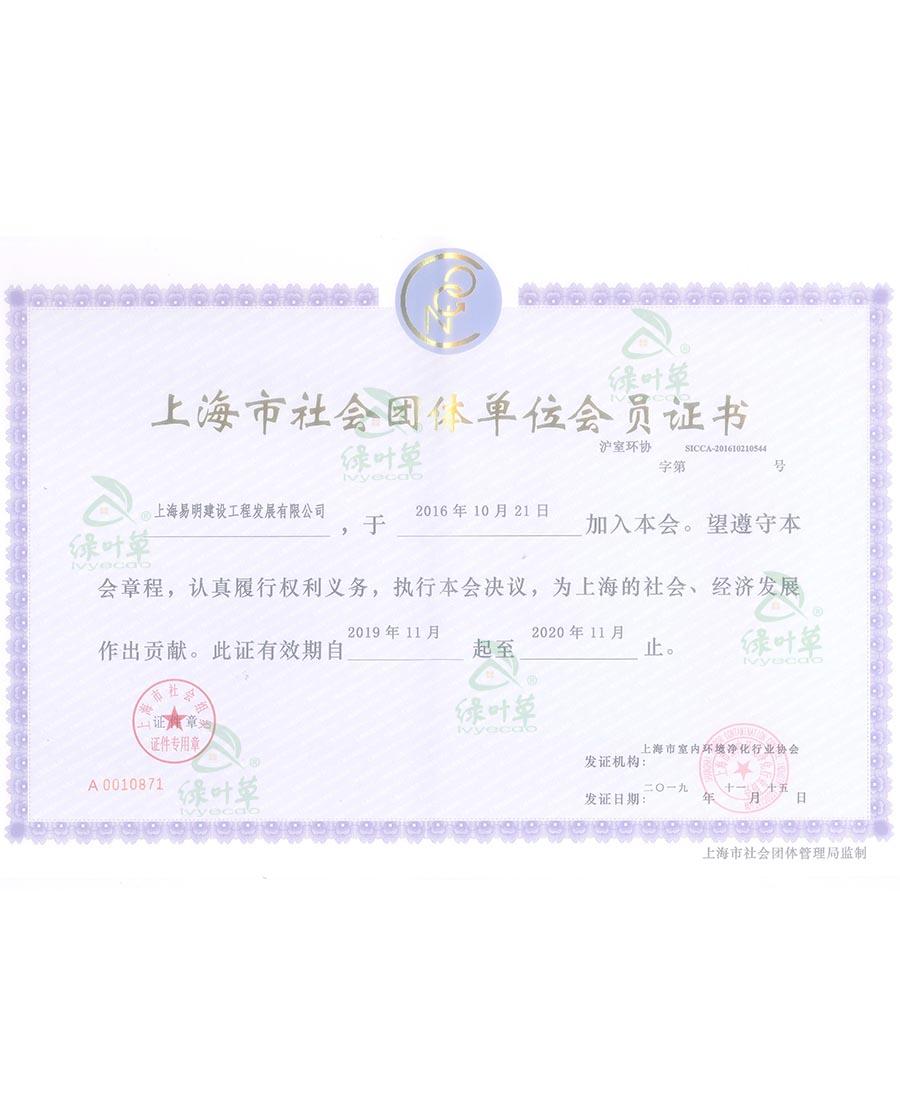 社会团体会员证书
